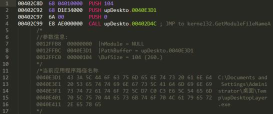 Desktopla<x>yer是一种有害的恶意软件感染1444.png