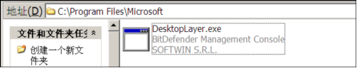 Desktopla<x>yer是一种有害的恶意软件感染1511.png