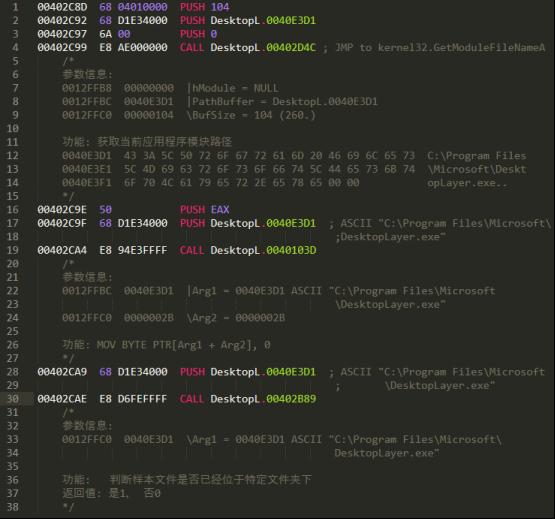 Desktopla<x>yer是一种有害的恶意软件感染1636.png