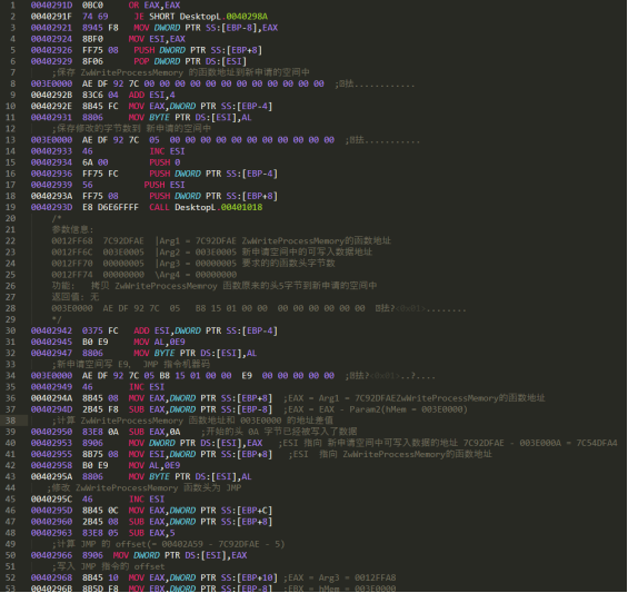 Desktopla<x>yer是一种有害的恶意软件感染2017.png