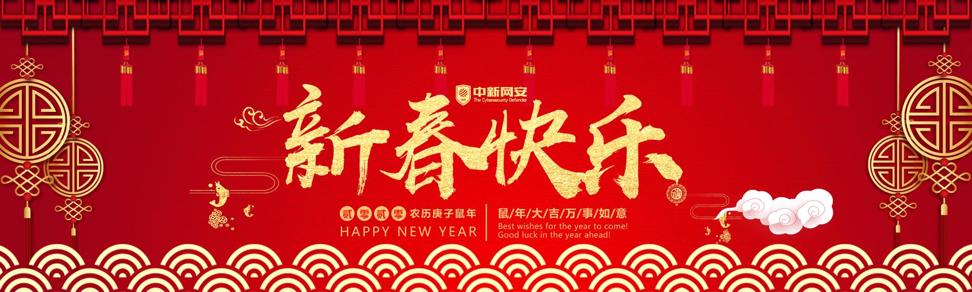钱柜777老虎机游戏祝您2020新春高兴